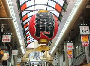 Big lantern in Kuromon Market